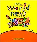 マイティのWorld news (バ・ナナのえほん)