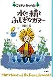 水の精とふしぎなカヌー (こそあどの森の物語 11)