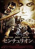 センチュリオン [DVD]