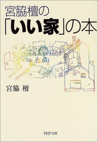 宮脇檀の「いい家」の本