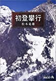 初登攀行 (中公文庫BIBLIO)