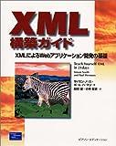 XML構築ガイド―XMLによるWebアプリケーション開発の基礎