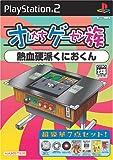 echange, troc Oretachi Geasen Zoku Sono 11: Nekketsu Kouka Kunio-Kun[Import Japonais]