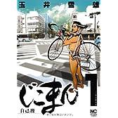 じこまん~自己漫~ 1 (ニチブンコミックス)