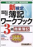 新検定簿記ワークブック 3級商業簿記