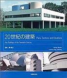 20世紀の建築