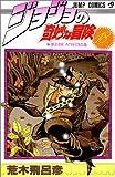 ジョジョの奇妙な冒険 18 (ジャンプ・コミックス)
