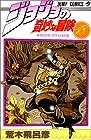 ジョジョの奇妙な冒険 第18巻 1990-10発売