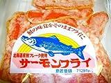 サーモンフライ170g 北海道産鮭フレーク使用。おつまみにどうぞ