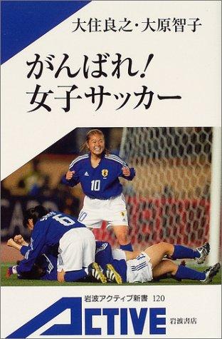がんばれ!女子サッカー (岩波アクティブ新書)