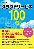 クラウドサービス100選 2017年版