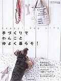 手づくりでわんこと仲よく暮らそ!—Happy!Dog life (Heart warming life series)