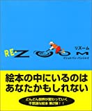 リズーム―RE‐ZOOM