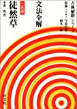 文法全解徒然草―2色版 (古典解釈シリーズ)