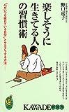 """楽しそうに生きてる人の習慣術-""""心がいつも疲れている自分""""とサヨナラする方法- (KAWADE夢新書)"""