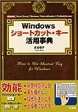 Windowsショートカット・キー活用事典 (I・O BOOKS)