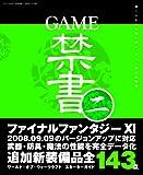 GAME禁書 二 (三才ムック VOL. 224)