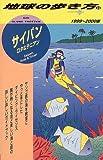 サイパン―ロタ&テニアン〈1999‐2000版〉 (地球の歩き方)