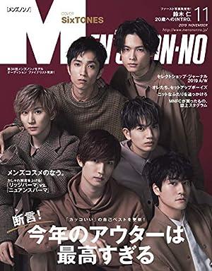 Men's NONNO(メンズノンノ) 2019年 11 月号 [雑誌]