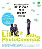 撮るだけじゃもの足りない人のための「新・デジカメ生活」BOOK—LiFE with PhotoCinema2