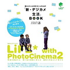 �B�邾��������̑���Ȃ��l�̂��߂́u�V�E�f�W�J�������vBOOK�\LiFE with PhotoCinema2