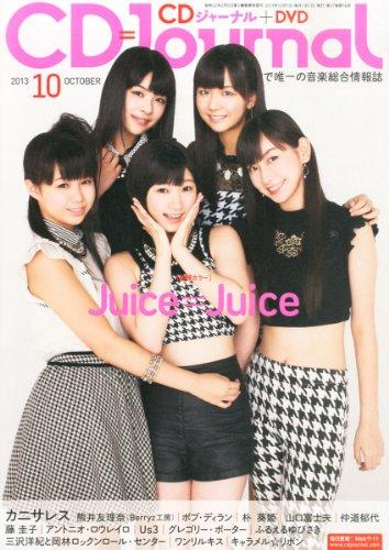 CDJournal2013年 10月号 (CDジャーナル)