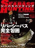 シーバスハンティング 2013-14秋冬号 (CHIKYU-MARU MOOK SALTWATER)