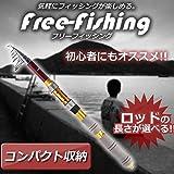 STARDUST フリー フィッシング 釣り ロッド 竿 コンパクト 長さ 収納 折りたたみ 気軽 海 川 魚 アウトドア (3m) SD-FRFS-30