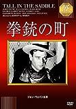 拳銃の町[DVD]