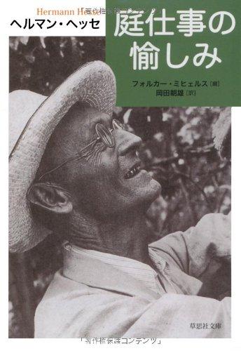 文庫庭仕事の愉しみ (草思社文庫)
