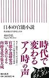 日本の官能小説 性表現はどう深化したか (朝日新書)
