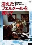 消えたフェルメールを探して/絵画探偵ハロルド・スミス [DVD]