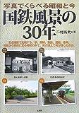 国鉄風景の30年―写真でくらべる昭和と今