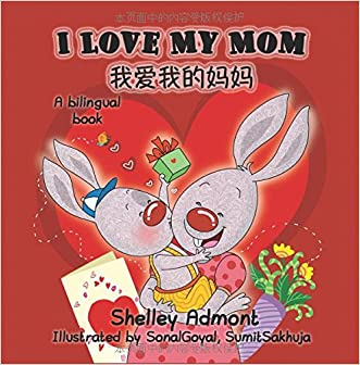 I Love My Mom: Chinese children's books, Mandarin childrens books (English Chinese Bilingual Collection) (Chinese Edition)