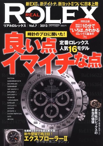 Good point 16 model real Rolex vol.7 classic Rolex popular ISBN: 4875148704 (2011) [Japanese Import] (Rolex Classic compare prices)