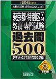 東京都・特別区[1類]教養・専門試験 過去問500 2015年度 (公務員試験 合格の500シリーズ 8)