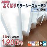 ★日本製★高機能よくばりミラーレースカーテン(UVカット 遮熱 防汚 ウォッシャブル)UE-597-1 (巾100cm×丈176cm-2枚組)