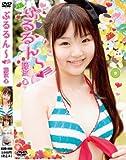 ぷるるん~☆  藤波心(XIVD-008) [DVD]
