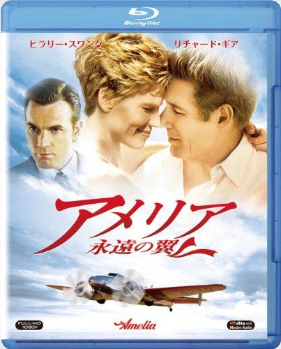 アメリア 永遠の翼 [Blu-ray]