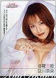 【BEST OF 980シリーズ】 修羅雪姫 及川奈央