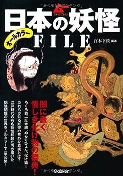 日本の妖怪FILE (ムーSPECIAL)