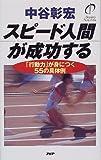 スピード人間が成功する―「行動力」が身につく55の具体例