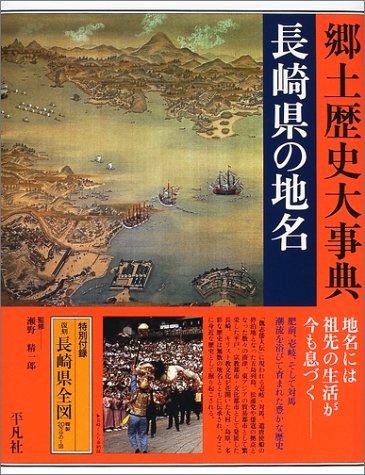 長崎県の地名 (日本歴史地名大系)