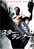 F4 Film Collection スター・ランナー 特別版 (初回限定豪華BOX仕様) [DVD]