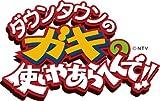 ダウンタウンのガキの使いやあらへんで!! ~ブルーレイシリーズ(11)~ 「ガキの使いトーク全集」(仮) [Blu-ray]