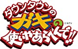 �_�E���^�E���̃K�L�̎g���₠��ւ��!!(�j)��25�N�˔j�L�ODVD �������i�v�ۑ���(20)(��)��ɏ��Ă͂����Ȃ��n���h�q�R24��[YRBN-90867/71][DVD]