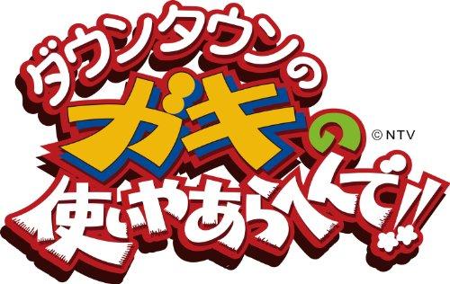 ダウンタウンのガキの使いやあらへんで!! ~ブルーレイシリーズ(9)~ ガキの使い名作選(仮) [Blu-ray]