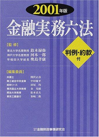 金融実務六法〈2001年版〉