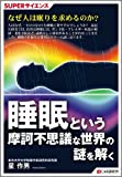 SUPERサイエンス 睡眠という摩訶不思議な世界の謎を解く