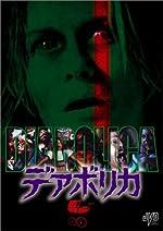 デアボリカ [DVD]